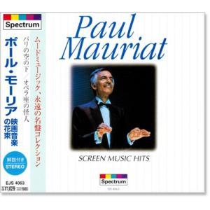 ポール・モーリア 映画音楽の花束 (CD)|csc-online-store