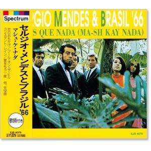 セルジオ・メンデスとブラジル '66 (CD)|csc-online-store