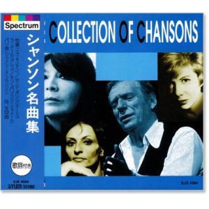 シャンソン名曲集 (CD)|csc-online-store