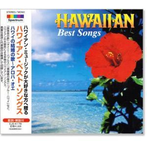 ハワイアン・ベスト・ソングス (CD)|csc-online-store