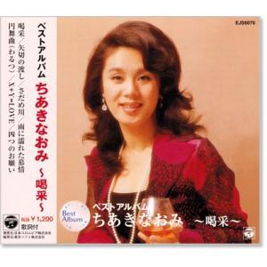 ちあきなおみ ベストアルバム (CD)