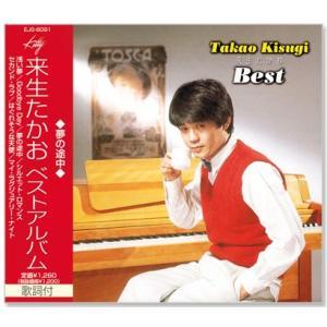 来生たかお ベストアルバム (CD)