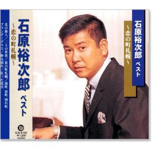 石原裕次郎 1 ベスト (CD)