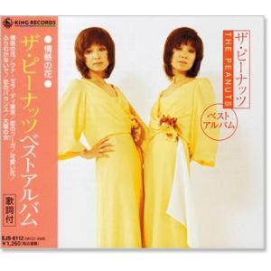 ザ・ピーナツ ベストアルバム (CD)