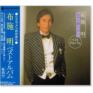 布施明 ベストアルバム (CD)