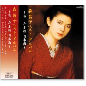 森昌子 ベスト・アルバム (CD)