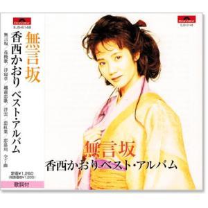 香西かおり ベスト・アルバム (CD)