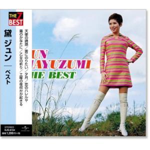 黛ジュン ベスト (CD)