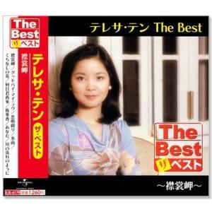 テレサ・テン ザ・ベスト 襟裳岬 (CD)