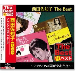 西田佐知子 ザ・ベスト (CD)