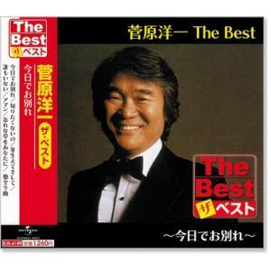 菅原洋一 ザ・ベスト (CD)