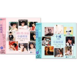 中森明菜 ベスト・アルバム 2枚組 (CD)