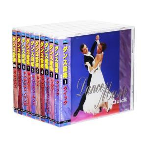 ダンス音楽 CD全10巻 (収納BOX付)セット