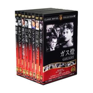 イングリッド・バーグマン 作品集 DVD全8巻 セット|csc-online-store