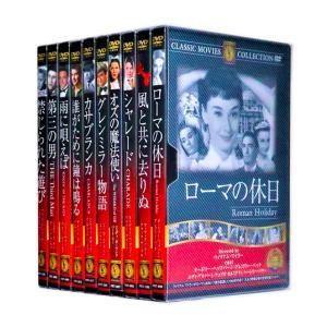みんなが選んだ名作洋画 DVD10巻 Vol.1 (収納ケース)セット