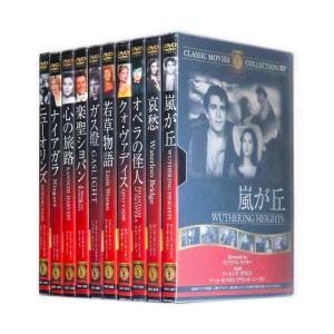 みんなが選んだ名作洋画 DVD10巻 Vol.2 (収納ケース)セット