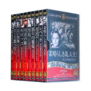 みんなが選んだ名作洋画 DVD10巻 Vol.3 (収納ケース)セット