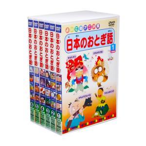 日本のおとぎ話 全6巻 24話収録 (収納ケース)セット