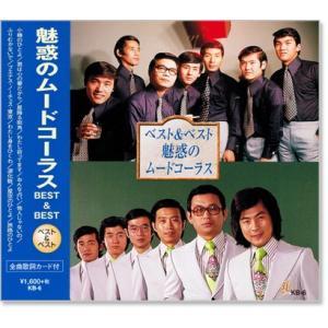 魅惑のムードコーラス ベスト&ベスト (CD)