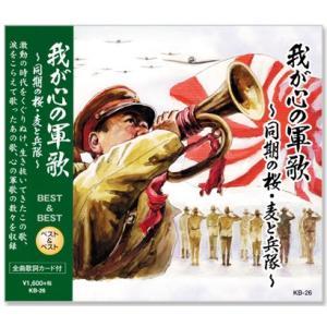我が心の軍歌 ベスト&ベスト (CD)