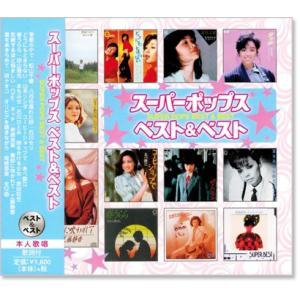 スーパーポップス ベスト&ベスト (CD)|csc-online-store
