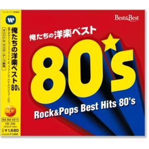 俺たちの洋楽ベスト80's (CD)