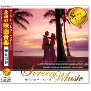永遠の映画音楽 愛と青春 (CD)