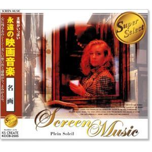 永遠の映画音楽 名画 (CD)