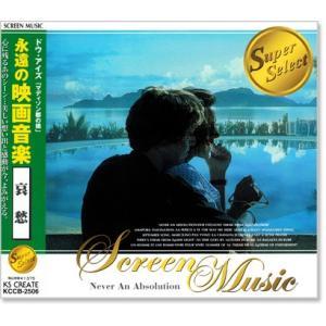 永遠の映画音楽 哀愁 (CD)