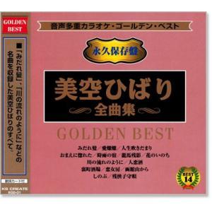 音声多重カラオケ 美空ひばり 全曲集 (模範歌唱) (CD)