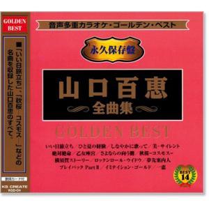 音声多重カラオケ 山口百恵 全曲集 (模範歌唱) (CD)