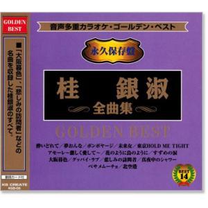 音声多重カラオケ 桂銀淑 全曲集 (模範歌唱) (CD)
