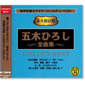 音声多重カラオケ 五木ひろし 全曲集 (模範歌唱) (CD)