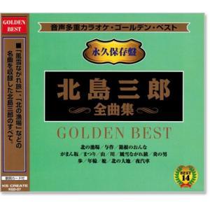 音声多重カラオケ 北島三郎 全曲集 (模範歌唱) (CD)