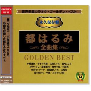 音声多重カラオケ 都はるみ 全曲集 (模範歌唱) (CD)