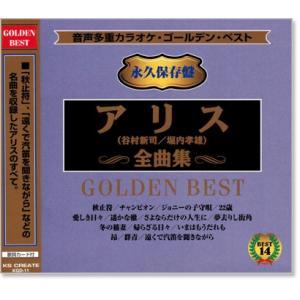 音声多重カラオケ アリス 全曲集 (模範歌唱) (CD)