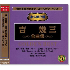 音声多重カラオケ 吉幾三 全曲集 (模範歌唱) (CD)|csc-online-store