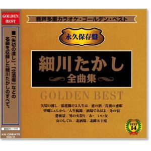 音声多重カラオケ 細川たかし 全曲集 (模範歌唱) (CD)|csc-online-store