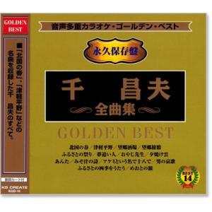 音声多重カラオケ 千昌夫 全曲集 (模範歌唱) (CD)|csc-online-store