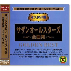 音声多重カラオケ サザンオールスターズ 全曲集 (模範歌唱) (CD)