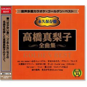 音声多重カラオケ 高橋真梨子 全曲集 (模範歌唱) (CD)