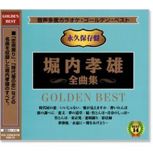 音声多重カラオケ 堀内孝雄 全曲集 (模範歌唱) (CD)|csc-online-store