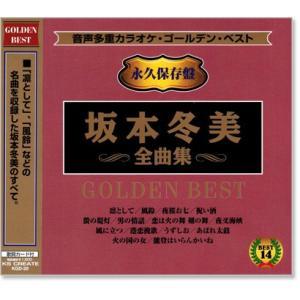 音声多重カラオケ 坂本冬美 全曲集 (模範歌唱) (CD)