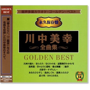 音声多重カラオケ 川中美幸 全曲集 (模範歌唱) (CD)|csc-online-store