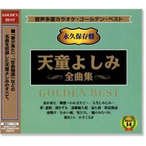 音声多重カラオケ 天童よしみ 全曲集 (模範歌唱) (CD)|csc-online-store