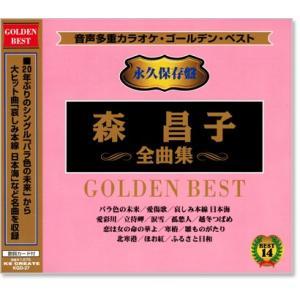 音声多重カラオケ 森昌子 全曲集 (模範歌唱) (CD)
