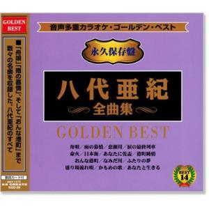 音声多重カラオケ 八代亜紀 全曲集 (模範歌唱) (CD)