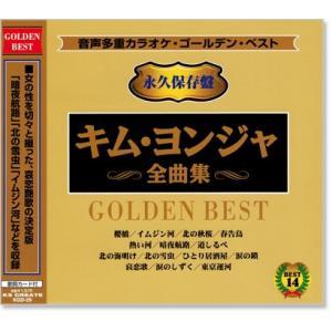 音声多重カラオケ キム・ヨンジャ 全曲集 (模範歌唱) (CD)|csc-online-store