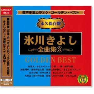 音声多重カラオケ 氷川きよし 全曲集 3 (模範歌唱) (CD)