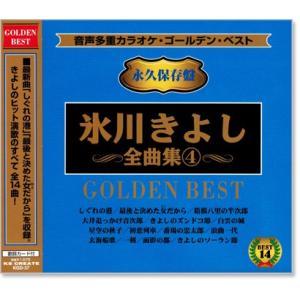 音声多重カラオケ 氷川きよし 全曲集 4 (模範歌唱) (CD)